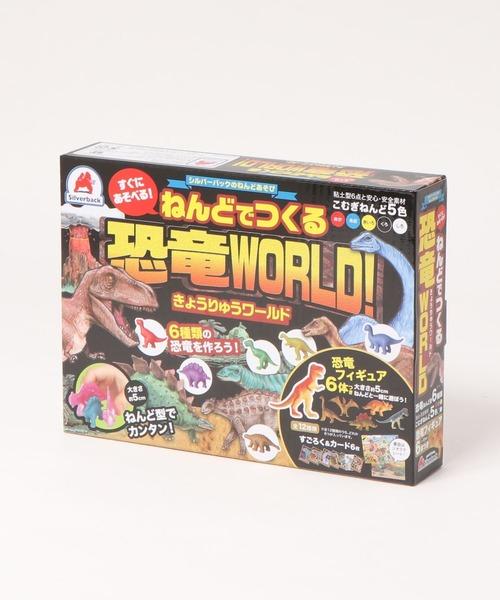 [F.O.Online Store] SB ねんどでつくる恐竜WORLD