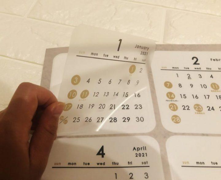 貼るカレンダー100均ウォールステッカー
