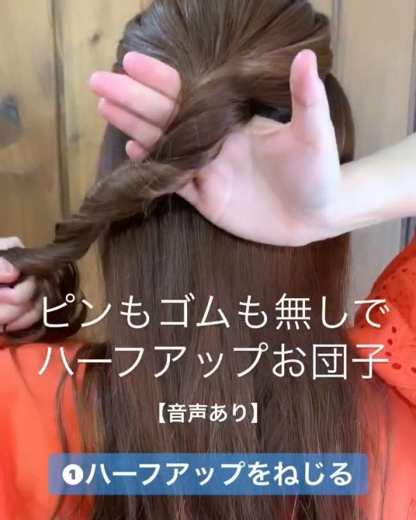 女性らしい前髪なし×お団子アレンジ