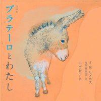 一度は読みたい詩集おすすめ21選!日本の現代詩〜海外作品まで名作をご紹介