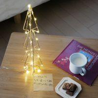 シックに大人のクリスマスを。静かに灯る「LEDライトワイヤーツリー」