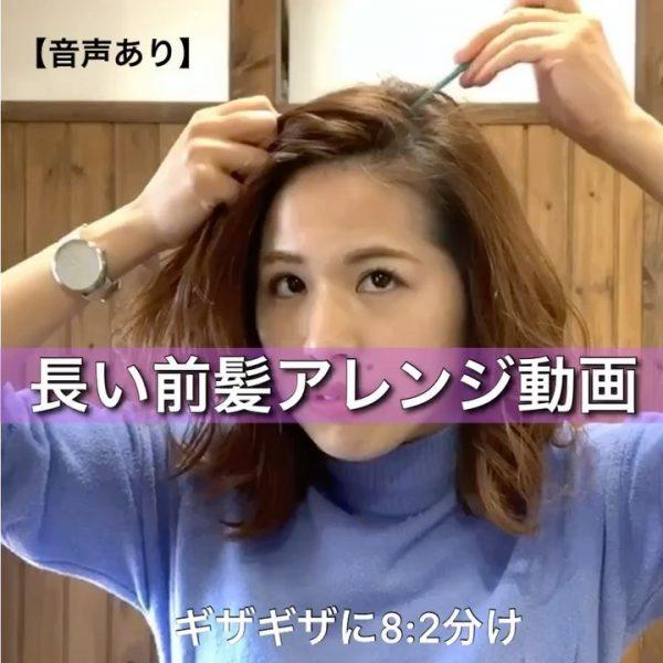 伸ばしかけ前髪のねじりアレンジボブヘア
