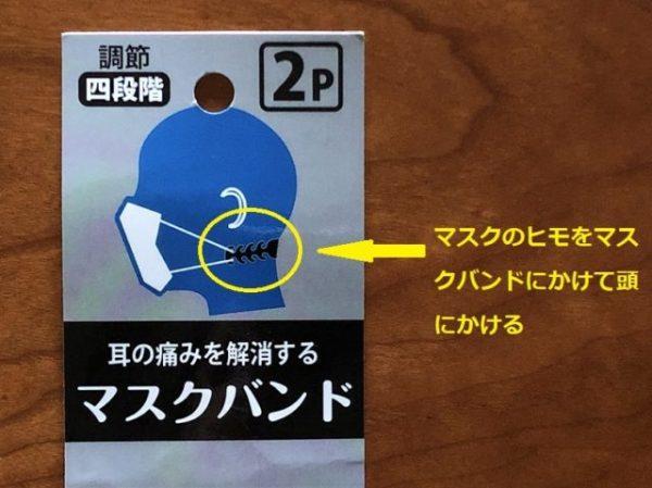 マスク問題を解決する100円グッズ3