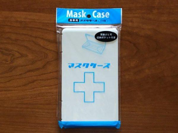 マスク問題を解決する100円グッズ9