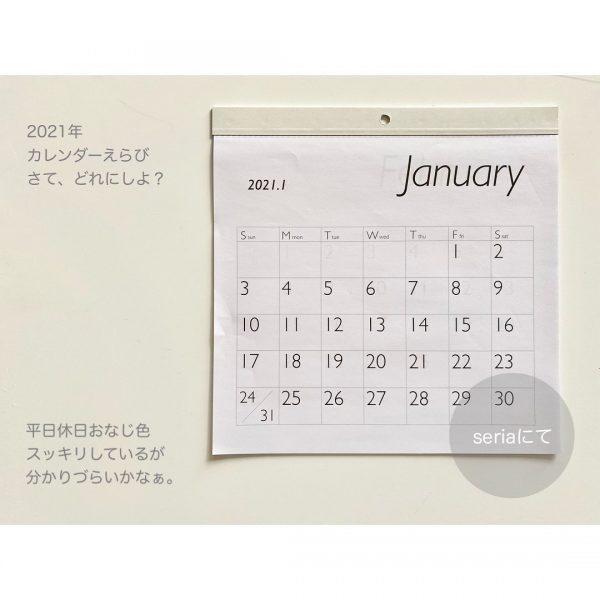 カレンダー・スケジュール帳11