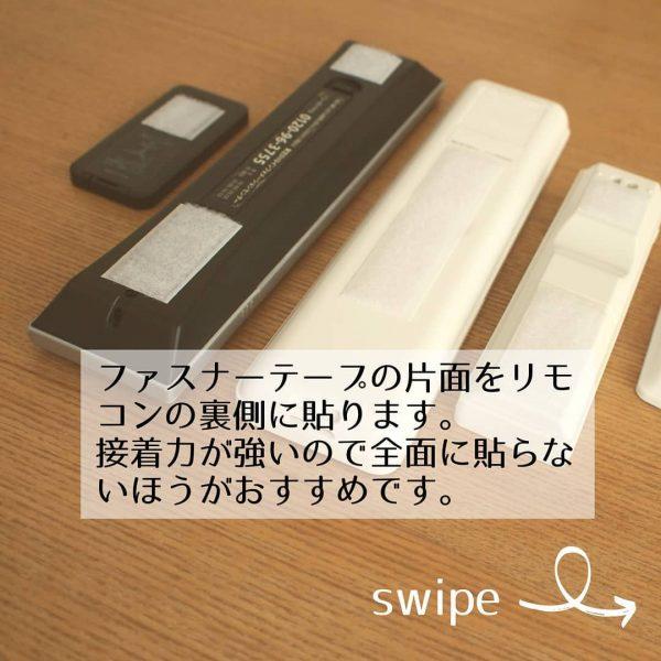 【テーブル下】リモコン収納1