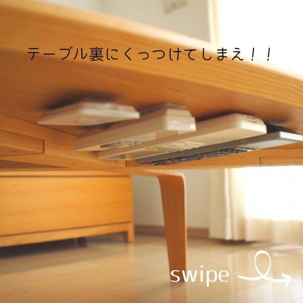 【テーブル下】リモコン収納