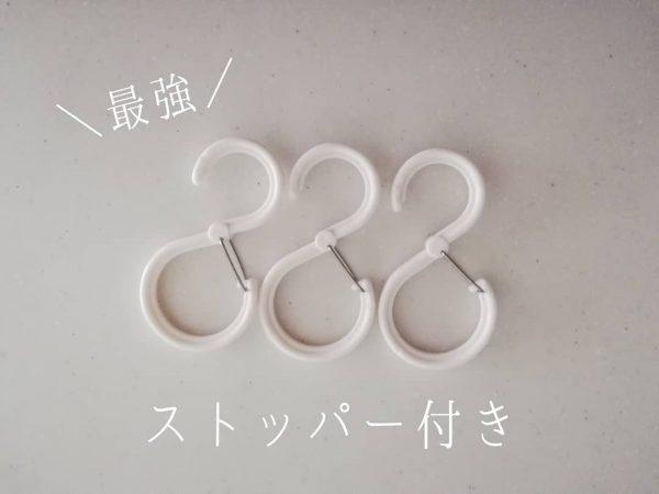 (2)ストッパー付きS字フック
