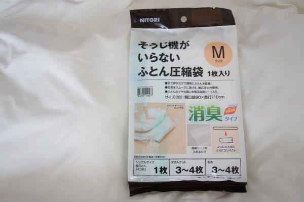 【ニトリ】お布団収納が楽になる圧縮袋
