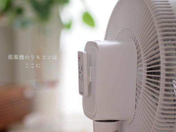 【掛ける】リモコン収納23