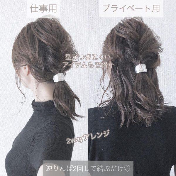 オンオフ両方使える前髪なしハーフアップ