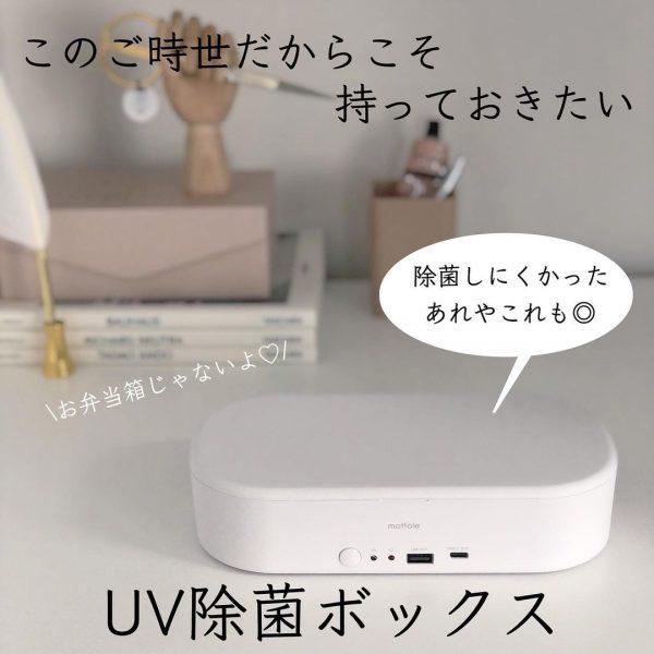 「UV除菌ボックス」が便利!