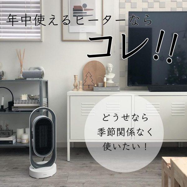 「セラミックヒーター」が便利!