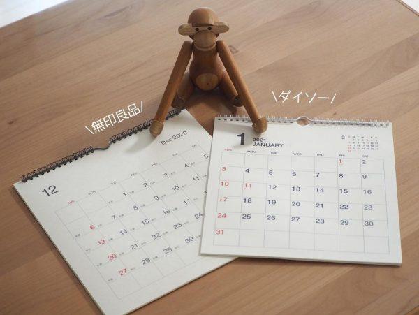 カレンダー・スケジュール帳4