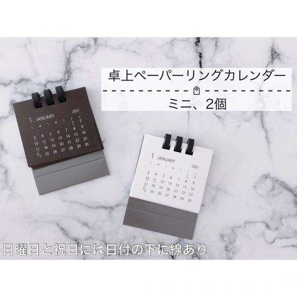 カレンダー・スケジュール帳5