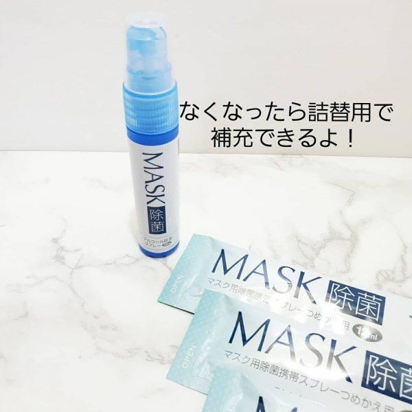 マスク用除菌スプレー 12ml