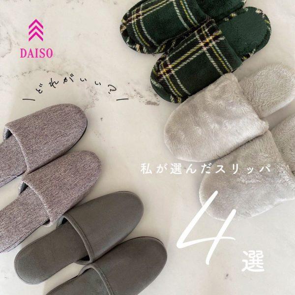 ダイソー 新商品8