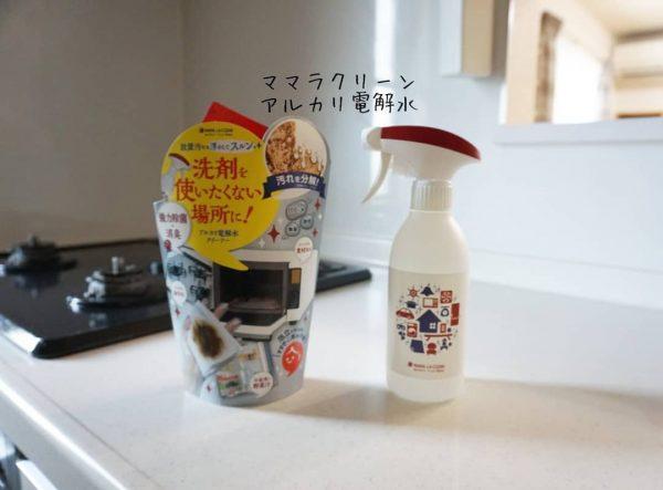 大掃除に役立つ便利グッズ《キッチン》3
