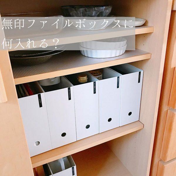 無印良品 収納ケース&ボックス6