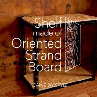 金属アングルとOSB合板で棚をDIY|ブルックリンスタイルなシェルフの作り方