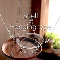 アカシアのお皿で作る吊り下げ式シェルフDIY【カインズDIY】
