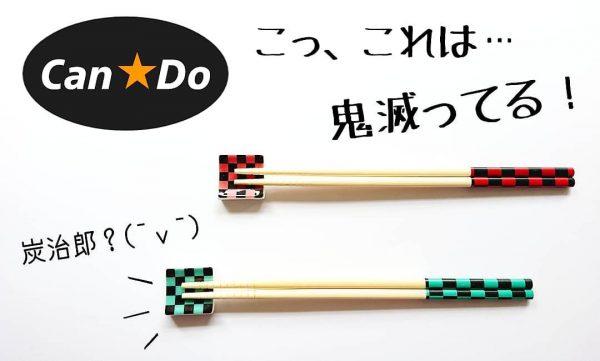 和シリーズ お箸&箸置き