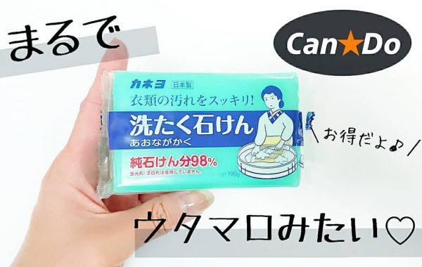 カネヨ洗濯石けん