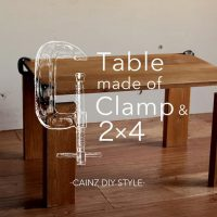 C型クランプでオシャレなDIYテーブルを自作する方法