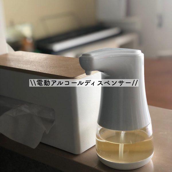 「電動ソープディスペンサー」が便利!3
