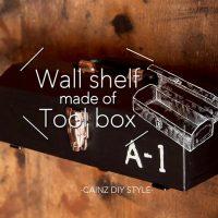 金属製ツールボックスで作るウォールシェルフDIY【カインズDIY】