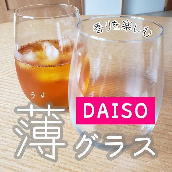 飲み心地抜群の人気100均グラス