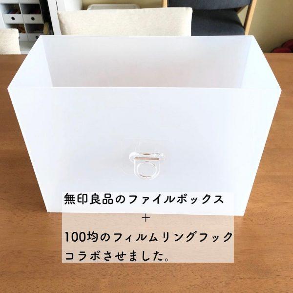 ファイルボックス収納に使おう。