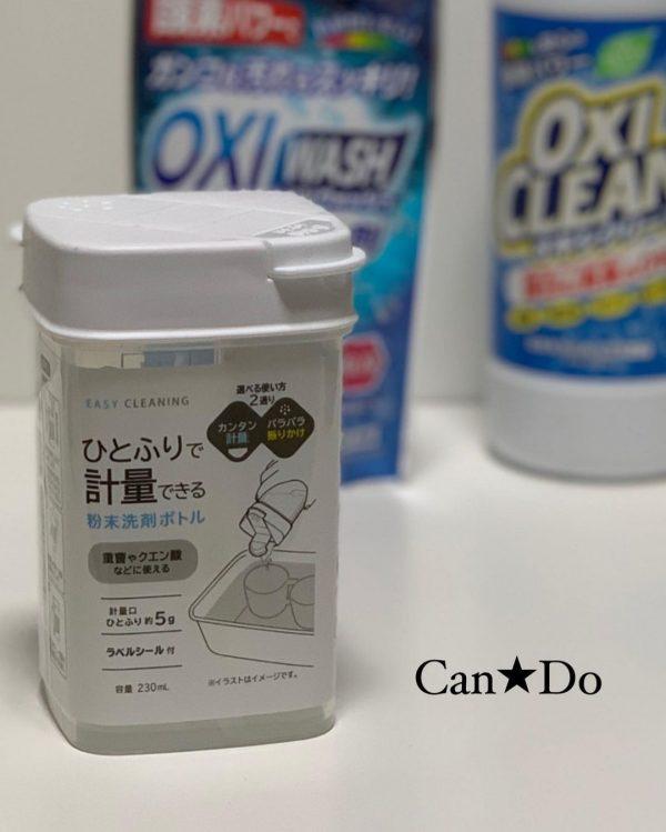 計量できて便利な粉末洗剤ボトル