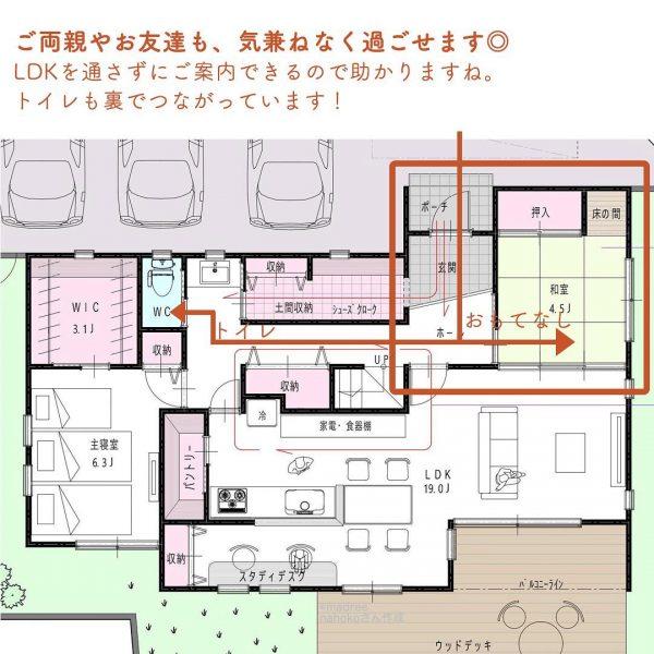 来客対応がスムーズにできる!玄関〜和室のおもてなし動線間取り。2