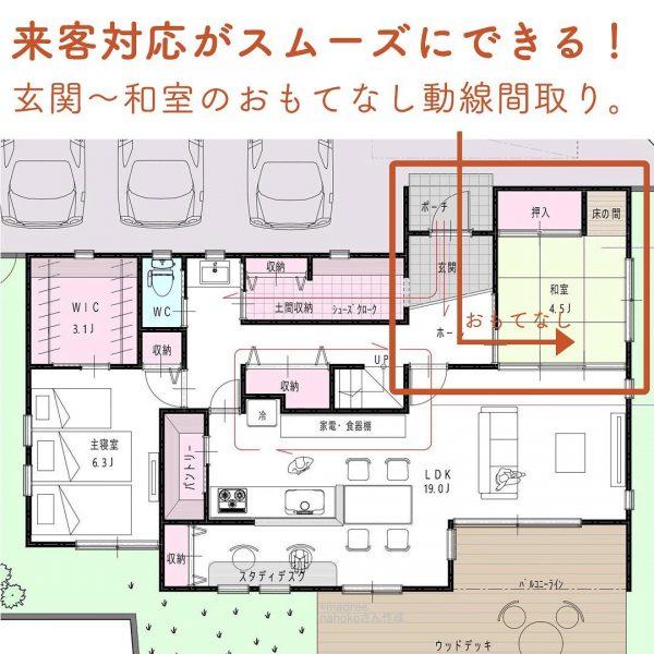 来客対応がスムーズにできる!玄関〜和室のおもてなし動線間取り。