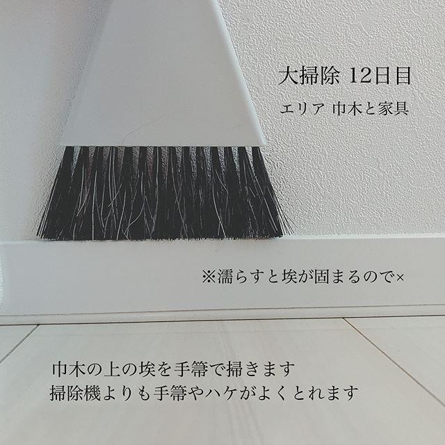 大掃除 裏技11