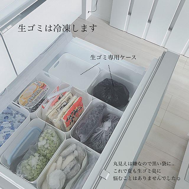 生ゴミを冷凍庫に入れておくアイデア