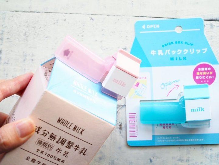 ・「牛乳パッククリップ MILK」 各100円(税抜)