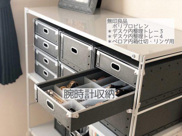 組み合わせて小物に活用できるメタルラック収納