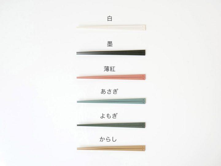 箸置きがいらない箸5