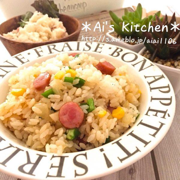3分で完成のメイン料理の時短レシピ☆ピラフ
