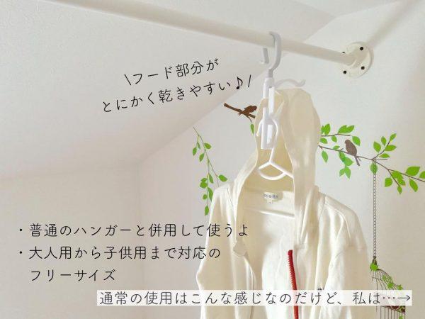 洗濯 アイテム18