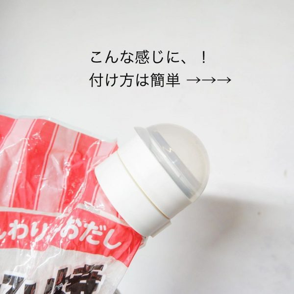 袋キャップ2