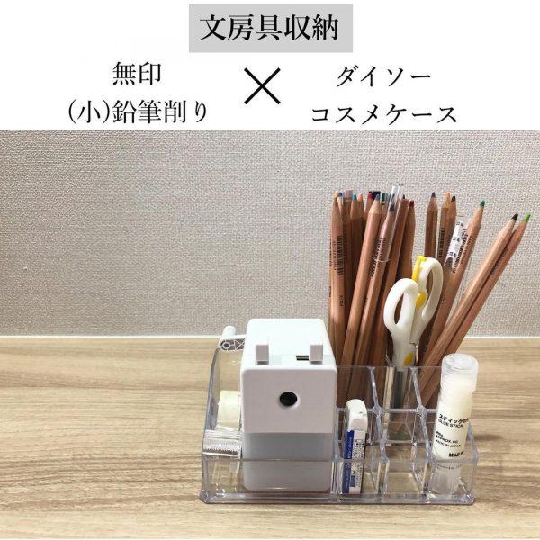 机の上をおしゃれに収納できるコスメケース