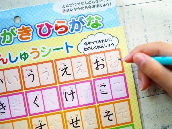 文字練習シート