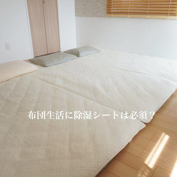 洋室に布団を敷いて子供と一緒に過ごす寝室