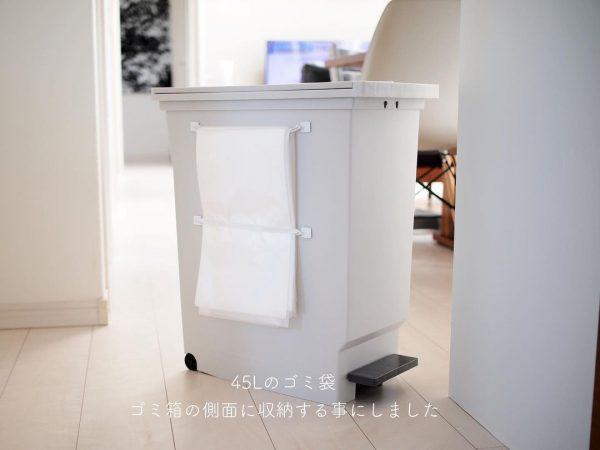 ゴミ箱の側面を活用