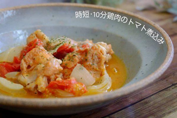 人気のメイン料理を時短で☆鶏肉トマト煮込み