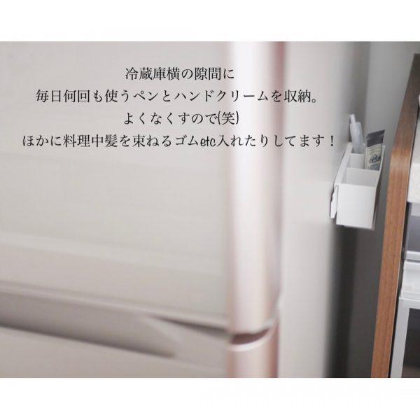 冷蔵庫横スペースのマグネット収納