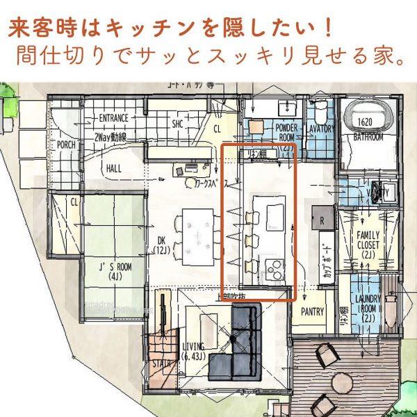 来客時はキッチンを隠したい!間仕切りでサッとスッキリみせる家。